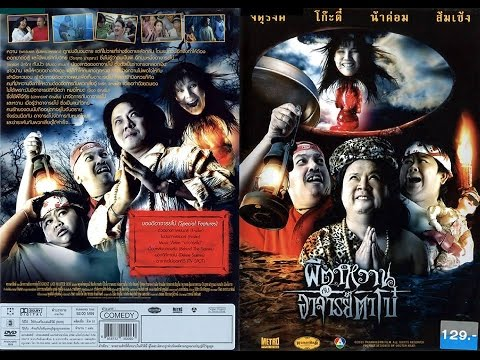 Phim Ma Hài Hước Thái Lan - The Ghost And Master Boh - Vietsub