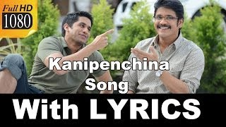 Manam Songs With Lyrics Kani Penchina Song ANR