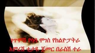 "Tewodros Kassahun (Teddy Afro) - Tsebaye Senay ""ጸባየ ሰናይ"" (Amharic)"