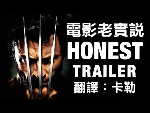 電影老實說:《X戰警:金鋼狼》(中文字幕)