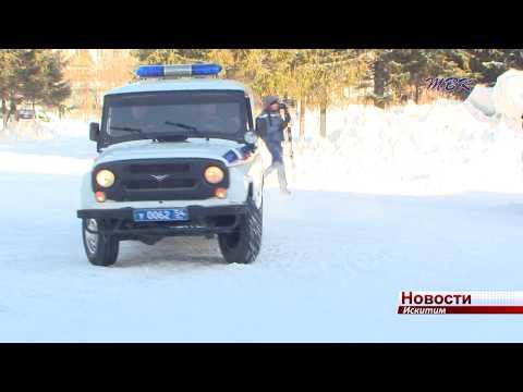 В морозы сотрудники полиции Искитима усилят контроль за гражданами