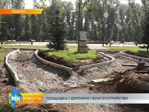 ПЛОЩАДКА / ДОРОЖКИ / БЛАГОУСТРОЙСТВО