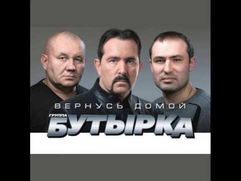 Смотреть клип Бутырка и Наталья Сигаева - Что же это было