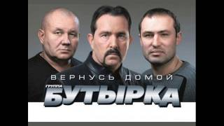 Бутырка и Наталья Сигаева - Что же это было