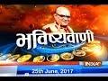 Bhavishyavani | 25th June, 2017