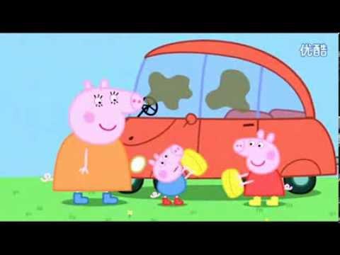 粉紅豬小妹中英文版第44集洗車記Peppa Pig Cleaning the Car Mandarin&English