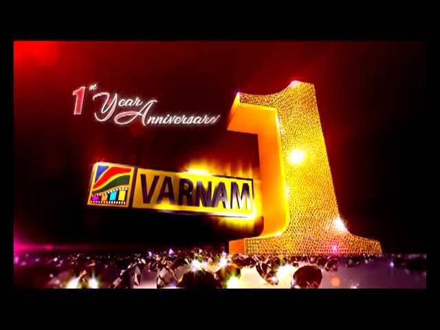 VARNAM TV ANNIVERSARY STATION ID