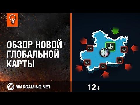 World of Tanks / Обзор новой Глобальной карты