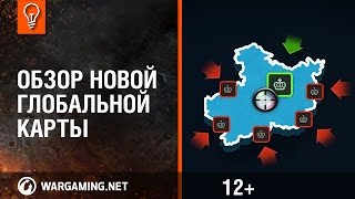 Обзор новой Глобальной карты / Игровое видео / Видео онлайн-игр