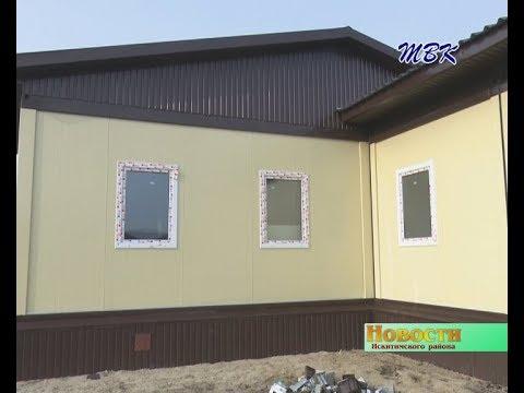 В Искитимском районе продолжается реализация федеральной программы по строительству модульных ФАПов