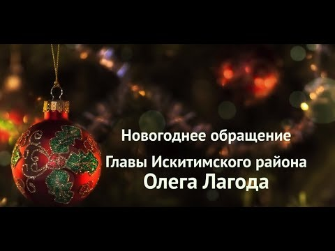 Новогоднее обращение Главы Искитимского района Олега Лагода