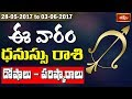 Sagitarus Weekly Horoscope By Sankaramanchi    28 May 2017 - 03 June 2017    Bhakthi TV
