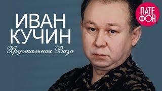 Иван Кучин - Хрустальная Ваза (1998)