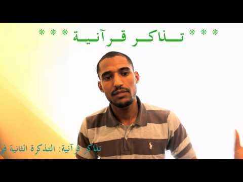 برنامج تذاكر قرآنية: التذكرة الثانية في مفهوم الإسلام و أبعاده
