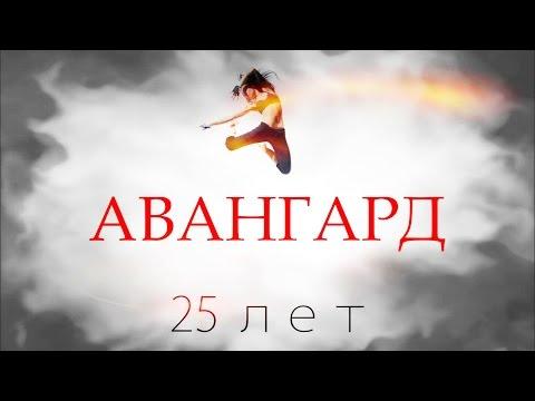 АВАНГАРД - 25 лет. Юбилейный концерт