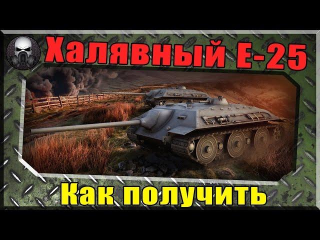Халявный E-25 - Как получить и стоит ли за это браться ~World of Tanks ~