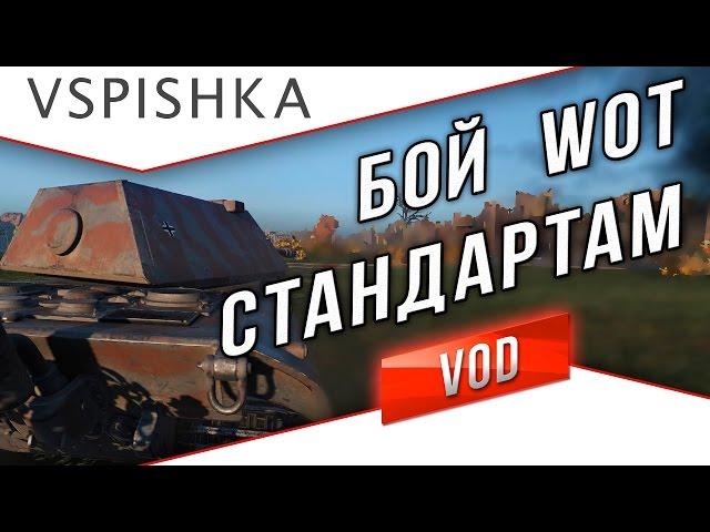 Эпичный бой на тяжелом танке Е 100 от Гайды от Вспышки [Virtus.pro] в WoT (0.9.8)