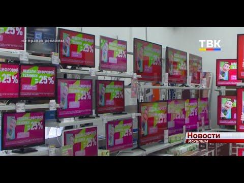 В Искитиме открылся магазин техники «Эльдорадо»