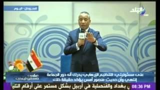 """أحمد موسى يوجة رسالة نصح لـ شباب الجماعة الارهابية """" خالوا بالكم دول نصابين"""""""
