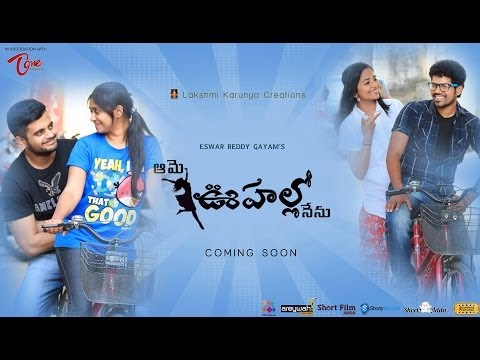 Aame Oohallo Nenu || A film By Eswar Reddy Gayam