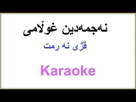 Kurdish Karaoke Najmadin Gholami نه جمه دین غوڵامی ـ قژی نه رمت