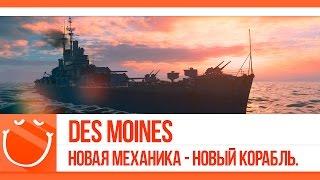 Des Moines в 0.3.1. Новая механика - новый корабль.