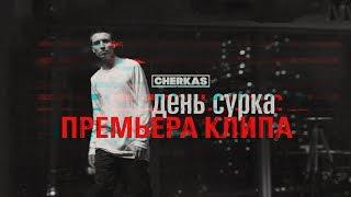 Cherkas - День сурка Скачать клип, смотреть клип, скачать песню