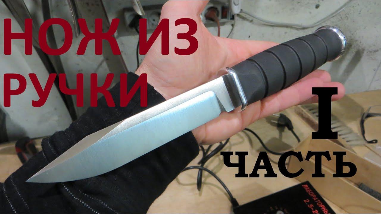 Как сделать ручку на нож с оргстекла