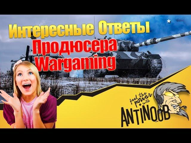 Ответы продюсера Wargaming по World of Tanks (wot)