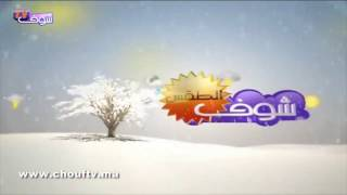 أحوال الطقس ليوم: 24 دجنبر 2016 | الطقس