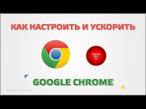 Как настроить и ускорить интернет браузер Google Chrome | Гугл хром