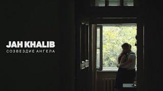 Jah Khalib - Созвездие Ангела Скачать клип, смотреть клип, скачать песню