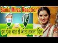 sania mirza reaction on India lost india vs pakistan champions trophy 2017 final