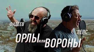 Смотреть или скачать клип Максим ФАДЕЕВ & Григорий ЛЕПС - Орлы или вороны