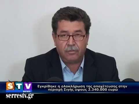 Εγκρίθηκε η ολοκλήρωση της αποχέτευσης στην περιοχή Σιγής