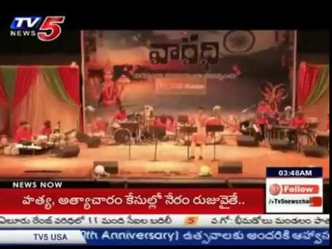 Varadhi - Ugadi Celebrations 2015 | Maryland : TV5 News