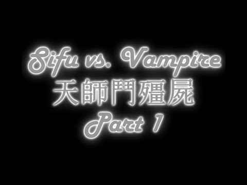 Memories of Making Movies: Sifu vs. Vampire/天師鬥殭屍 Part 1