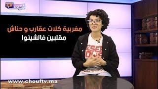 بالفيديو..مغربية كلات عقارب و حناش مقليين فالشينوا..شوفو ردة فعلها |
