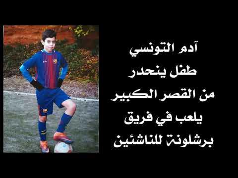 آدم التونسي .. طفل قصري يلعب في صفوف برشلونة