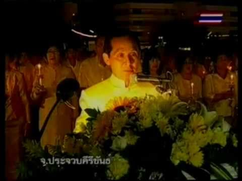 ไทย  Thailand HM The King's 86th Birthday Evening Celebrations