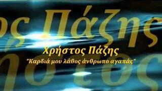 У Н И К А Л Н А Гръцка Балада Сърце мое,грешен човек обичаш Христос Пазис   YouTube