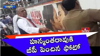V Hanumantha Rao Caught Tearing up Arjun Reddy Liplock Pos..