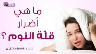 واش فراسك:6 معلومات تجنبها لتفادي اضطرابات النوم   |   واش فراسك
