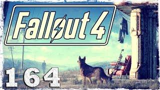 Fallout 4. #164: Бериллиевый импеллер.