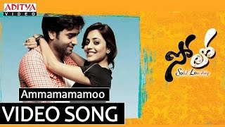 Solo Movie Video Songs Ammamamamoo Song