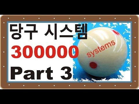 당구 레슨 - Billiards Lesson 300000, parte 3 and more lessons