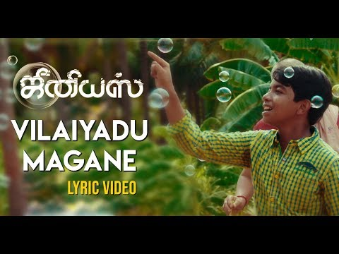 Vilaiyadu Magane (Lyric Video) - Genius - Yuvan Shankar Raja - Suseinthiran - Roshan - U1 Records