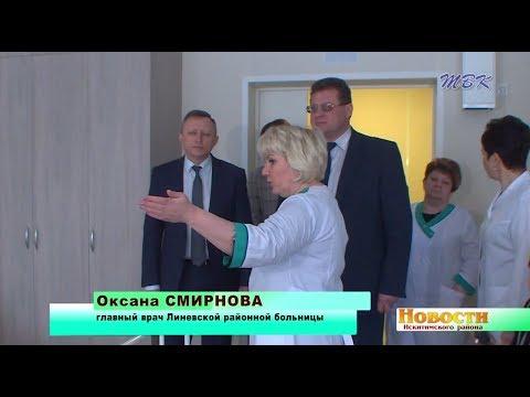 Паллиативное отделение открылось на базе Линёвской районной больницы