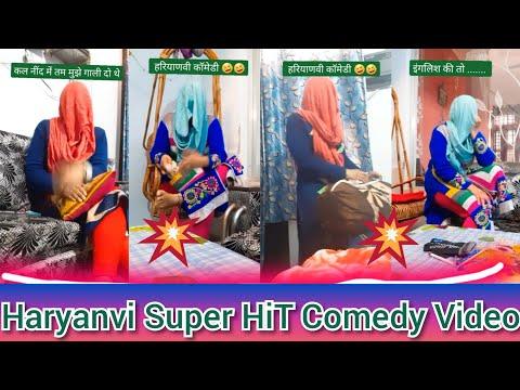 Haryanvi Bhabhi Mast Comedy Viral Video/100% Deshi