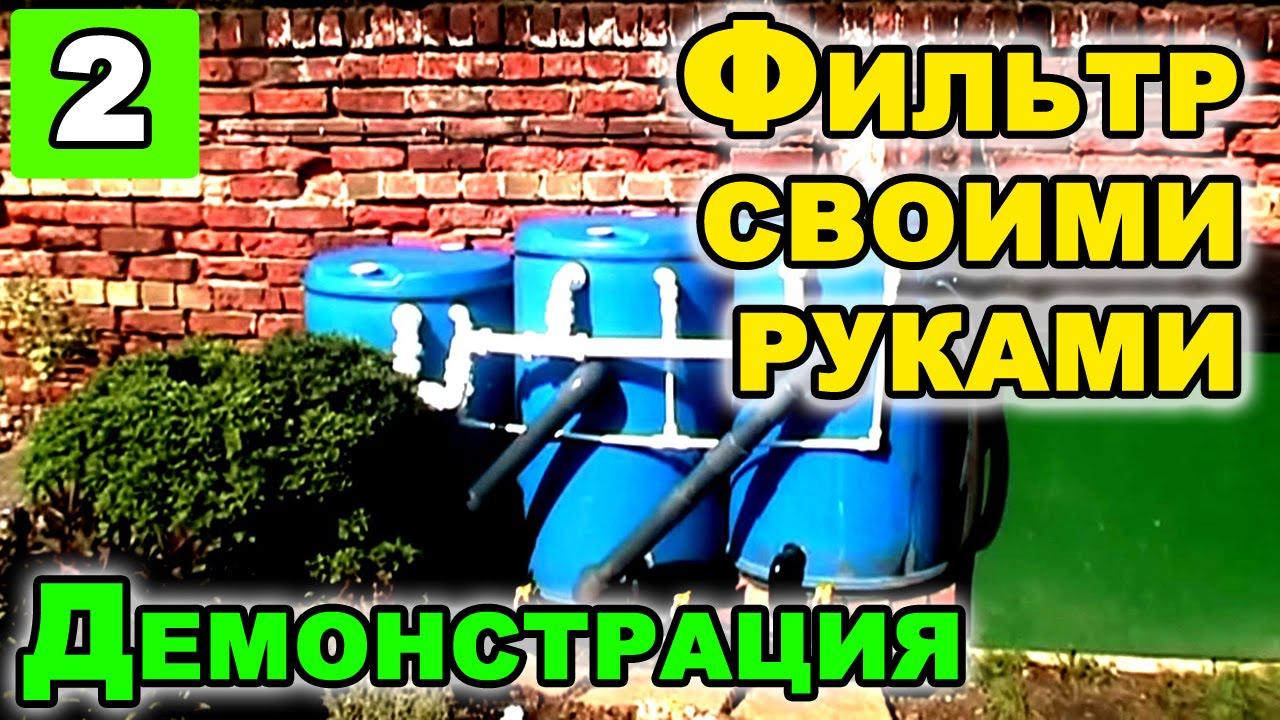 Фильтр для садового пруда своими руками 84